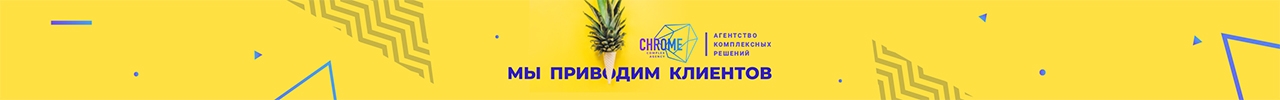 Chrome Agency